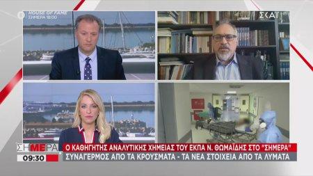 Ν. Θωμαίδης:Είναι πολύ πιθανό να χρειαστούμε ένα μήνα ακόμα με μέτρα
