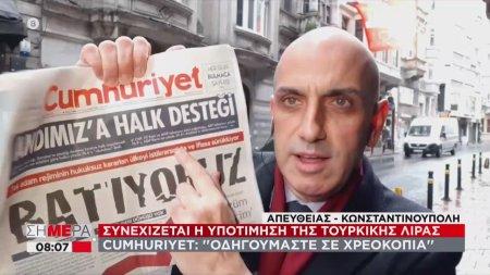 Τουρκία - αντιπολίτευση: «Κατάρα» να είσαι κεντρικός τραπεζίτης του Ερντογάν