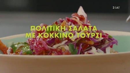 Πολίτικη σαλάτα με κόκκινο τουρσί