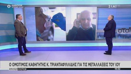 Ο ομότιμος καθηγητής Κ. Τριανταφυλλίδης για τις μεταλλάξεις του ιού