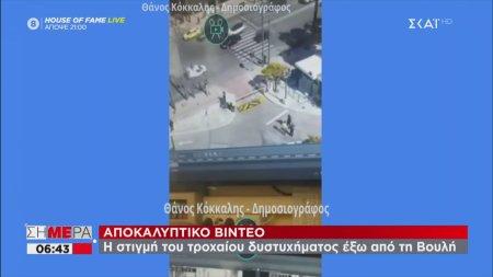 Αποκαλυπτικό βίντεο - Η στιγμή του τροχαίου δυστυχήματος έξω από τη βουλή