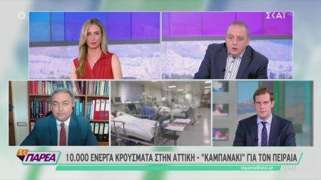 Βασιλακόπουλος-ΣΚΑΪ: Τρομερή πίεση στο σύστημα υγείας - Τι προτείνει ως «βαλβίδες εκτόνωσης» πολιτών