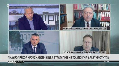 Θ. Βασιλακόπουλος: Μαύρο ρεκόρ κρουσμάτων - Η νέα στρατηγική με το άνοιγμα δραστηριοτήτων