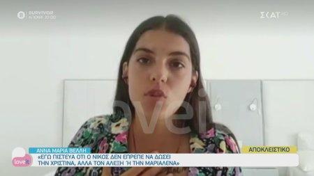 Αποκλειστικό - Άννα Μαρία Βελλή: Ο Αλέξης Παππάς θα πει ότι χρειάζεται για να δημιουργήσει ίντριγκα