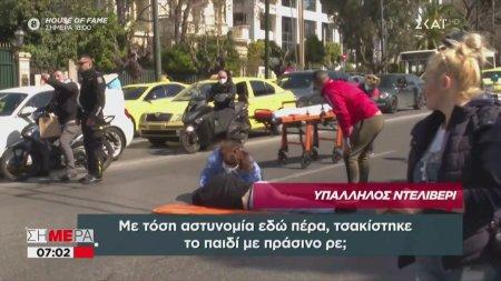 Σοβαρό τροχαίο έξω απ' τη Βουλή, τραυματίστηκε σοβαρά ο 23χρονος μοτοσικλετιστής