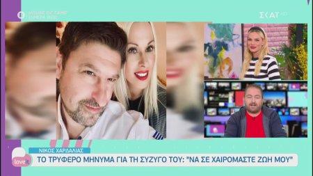 Νίκος Χαρδαλιάς: Το τρυφερό μήνυμα για τη σύζυγό του
