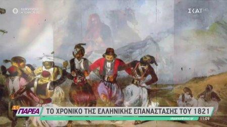 Το χρονικό της ελληνικής Επανάστασης του 1821