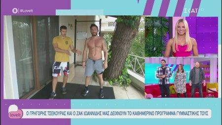Γ. Τσεκούρας και Ζ. Ιωαννίδης μας δείχνουν το καθημερινό πρόγραμμα γυμναστική τους