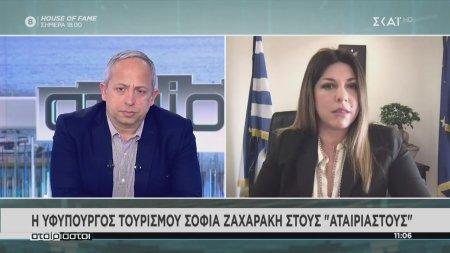 Η Υφυπουργός Τουρισμού Σοφία Ζαχαράκη στους