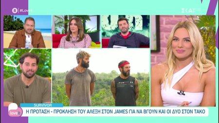 Η ομάδα του Love it σχολιάζει την πρόταση-πρόκληση του Αλέξη στον James για να βγούνε στον τάκο