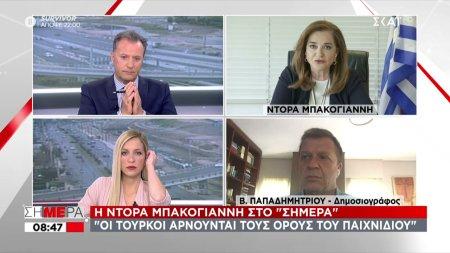 Μπακογιάννη: Οι Τούρκοι αρνούνται τους όρους του παιχνιδιού