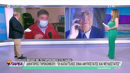 Σφακιωτάκης -Δικηγόρος γηροκομείου Χανίων -ΣΚΑΪ : Οι καταγγελίες είναι ανυπόστατες - ψευδέστατες