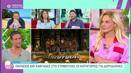 Ο Γ. Δρυμωνάκος σχολιάζει το χθεσινό επεισόδιο του Survivor μαζί με την ομάδα του Love it