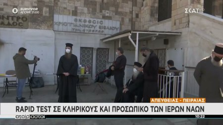 Rapid Test σε κληρικούς και προσωπικό ιερών ναών