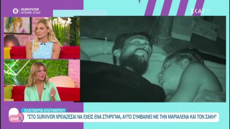 Η Ελευθερία Ελευθερίου σχολιάζει την σχέση του Σάκη με την Μαριαλένα