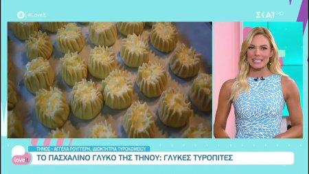 Το πασχαλινό γλυκό της Τήνου: Γλυκές τυρόπιτες