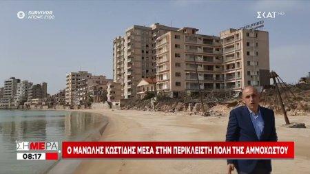 Ο Μανώλης Κωστίδης μέσα στην περίκλειστη πόλη της Αμμόχωστου