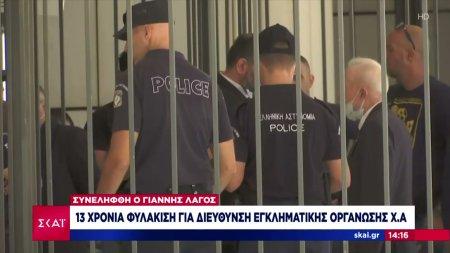 Γ. Λαγός - 13 χρόνια φυλάκιση για διεύθυνση εγκληματικής οργάνωσης Χ. Α