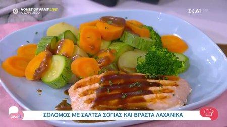 Σολομός με σάλτσα σόγιας και βραστά λαχανικά από τον Α. Παπανδρέου