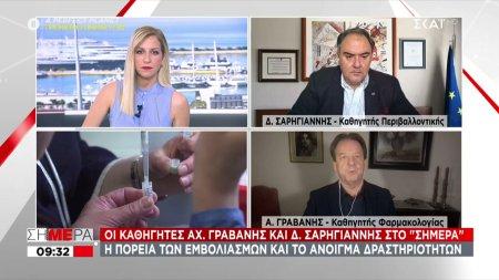 Ο Α. Γραβάνης και Δ. Σαρηγιάννης για την πορεία των εμβολιασμών και το άνοιγμα δραστηριοτήτων