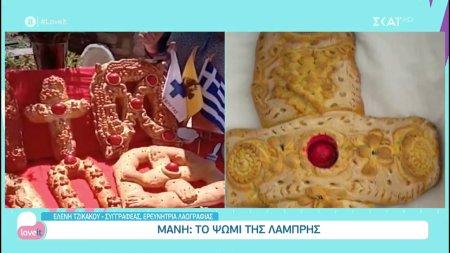 Μάνη: Το ψωμί της Λαμπρής