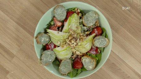 Σαλάτα με μπλε τυρί και φράουλες