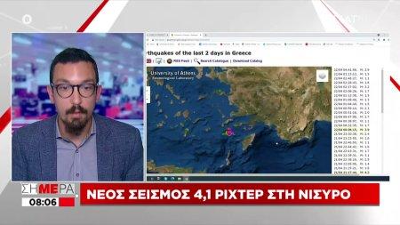 Νέος σεισμός 4,1 Ρίχτερ στη Νίσυρο