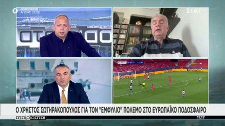 Ο Χρήστος Σωτηρακόπουλος για τον