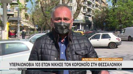 Υπεραιωνόβια 103 ετών νίκησε τον κορωνοϊό στη Θεσσαλονίκη