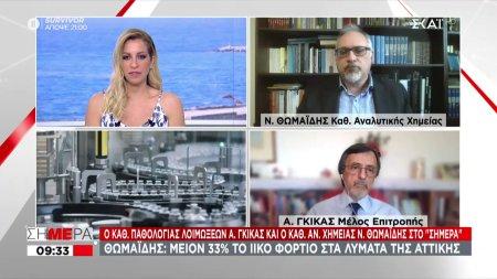 Θωμαϊδης: Μείον 33% το ιικό φορτίο στα λύματα της Αττικής