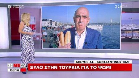 Ξύλο στην Τουρκία για το ψωμί