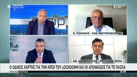 Τζανάκης - Δημόπουλος: Ο οδικός χάρτης για την άρση του lockdown και οι αποφάσεις για το Πάσχα