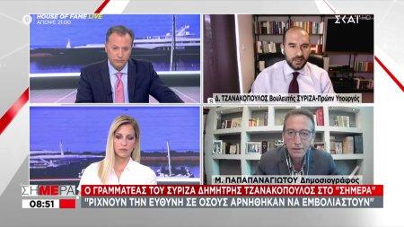 Ο Γραμματέας του ΣΥΡΙΖΑ Δ. Τζανακόπουλος στον ΣΚΑΪ