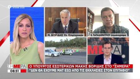 Ο Υπουργός Εξωτερικών Μάκης Βορίδης στο