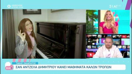 Τάκης Ζαχαράτος - Σαν Άντζελα Δημητρίου κάνει μαθήματα καλών τρόπων