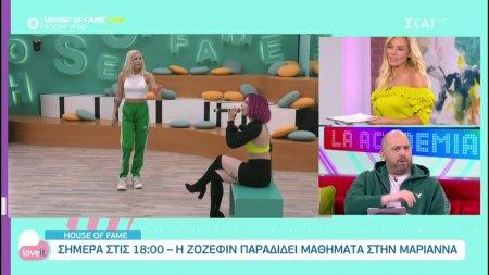 HoF: Σήμερα στις 18:00 - Η Ζόζεφιν παραδίδει μαθήματα στην Μαριάννα