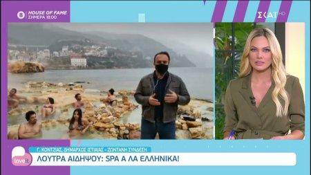 Λουτρά Αιδηψού: Spa α λα ελληνικά