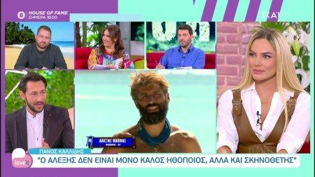 Πάνος Καλίδης: Ο Αλέξης δεν είναι μόνο καλός ηθοποιός αλλά και σκηνοθέτης