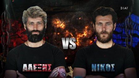 Αλέξης vs Νίκος