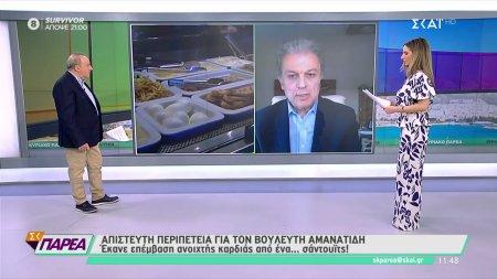Βουλευτής Αμανατίδης - Έκανε επέμβαση ανοιχτής καρδιάς από ένα... σάντουϊτς