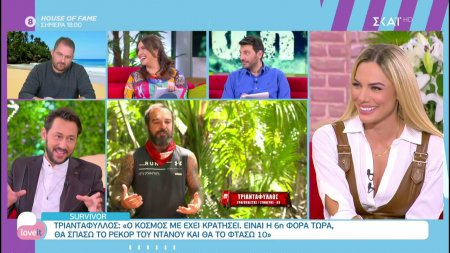Πάνος Καλίδης: Ο Τριαντάφυλλος έχει καταλάβει ότι ο κόσμος περνά καλά μαζί του