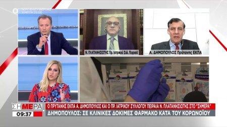 Δημόπουλος: Σε κλινικές δοκιμές φάρμακο κατά του κορωνοϊού