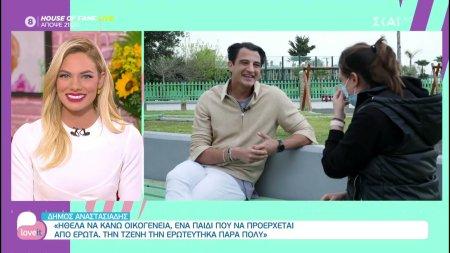Ο Δήμος Αναστασιάδης μιλά στην Μάρτζη για την εμπειρία του την ώρα του τοκετού αλλά και γιατί δεν έχει παντρευτει την Τζένη Θεωνά