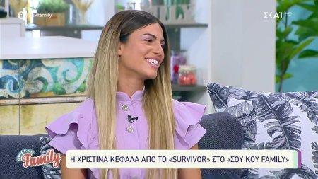 Σχολιάζουμε τις εξελίξεις στο Survivor με την Χριστίνα Κεφαλά
