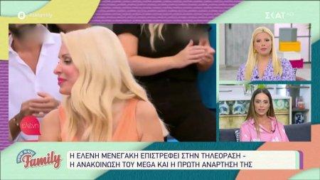 Η Ελένη Μενεγάκη επιστρέφει στην τηλεόραση!