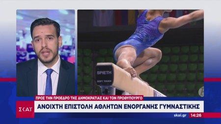 «Κολαστήριο» στην ενόργανη καταγγέλλουν 22 αθλητές - Σοκάρουν οι καταγγελίες τους