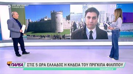 Στις 5 ώρα Ελλάδος η κηδεία του Πρίγκιπα Φίλιππου