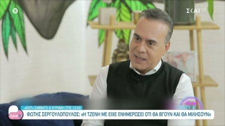 Φώτης Σεργουλόπουλος: Το να βγεις και να πεις τι σου έκανε ένας άντρας δεν είναι εύκολο