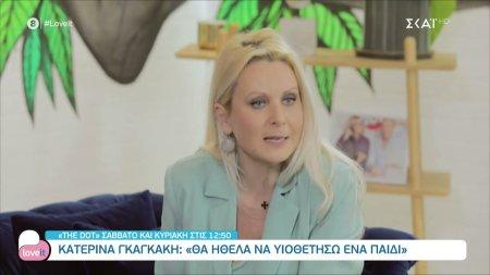 Κατερίνα Γκαγκάκη: Θα ήθελα να υιοθετήσω ένα παιδί