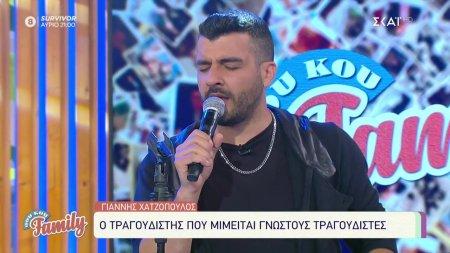 Γιάννης Χατζόπουλος: Ο τραγουδιστής που μιμείται γνωστούς τραγουδιστές